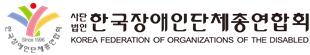 한국장애인단체총연합회 로고