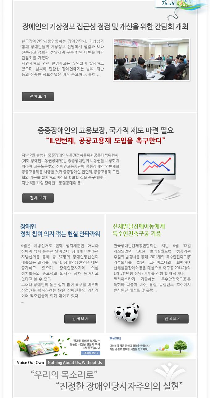 2014년 6월호 컨텐츠. 하단 설명 참고